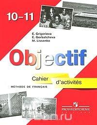 Objectif 10-11: Methode de francais: Cahier d'activites / Французский язык 10-11 классы. Сборник упражнений