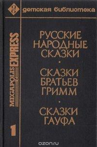 Русские народные сказки. Сказки Братьев Гримм. Сказки Гауфа