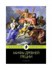 Мифы Древней Греции. Кун Н.А