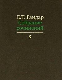 Е. Т. Гайдар. Собрание сочинений. В 15 томах. Том 5