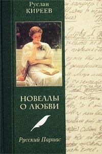 Новеллы о любви. Русский Парнас