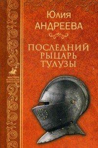 Последний рыцарь Тулузы