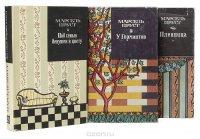 Марсель Пруст. Романы (комплект из 3 книг), Марсель Пруст