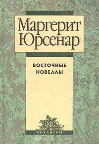 Восточные новеллы