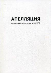 Апелляция: оспаривание результатов ЕГЭ. Киселев В.П