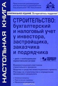 Строительство. Бухгалтерский и налоговый учет у инвестора, застройщика, заказчика и подрядчика (+ CD-ROM), Г. Ю. Касьянова