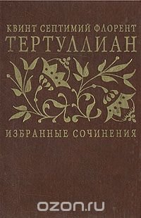 Тертуллиан. Избранные сочинения