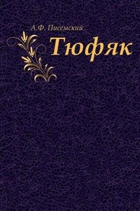 Тюфяк