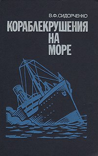 Кораблекрушения на море