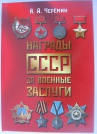 Награды СССР за военные заслуги