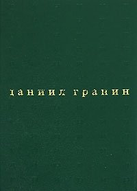 Даниил Гранин. Собрание сочинений в 5 томах. Том 1. Иду на грозу