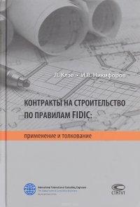 Контракты на строительство по правилам FIDIC. Применение и толкование