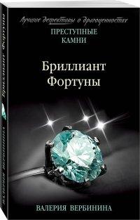 Бриллиант Фортуны - В. Вербинина В.