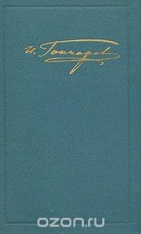 И. А. Гончаров. Собрание сочинений в шести томах. Том 1