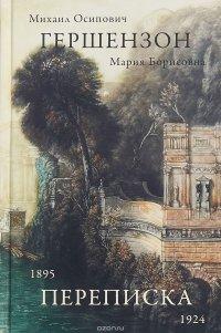 Переписка 1895-1924