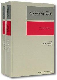 Александр Солженицын. Собрание сочинений в 30 томах. Том 11. Том 12 (комплект из 2 книг)