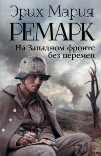 На Западном фронте без перемен (новый перевод)