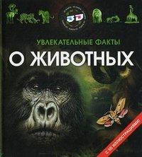 Увлекательные факты о животных (+ 3D очки)