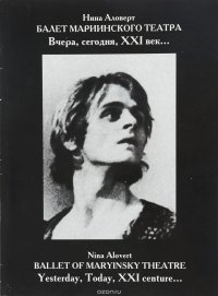 Балет Мариинского театра.Вчера,сегодня,21 век, Н. Аловерт