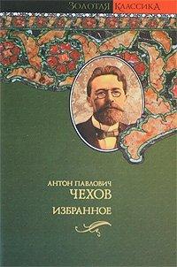 Антон Павлович Чехов. Избранное, А. П. Чехов