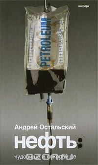 Нефть. Чудовище и сокровище, Андрей Остальский