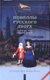 Новеллы Русского двора