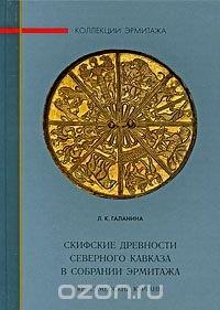 Скифские древности Северного Кавказа в собрании Эрмитажа. Келермесские курганы
