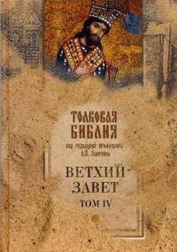 Толковая Библия. Ветхий Завет. В 5 томах. Том 4. Пророческие книги
