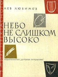 Небо не слишком высоко  Любимов Лев Дмитриевич