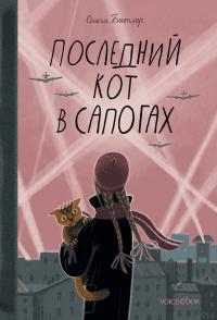 Последний Кот в сапогах