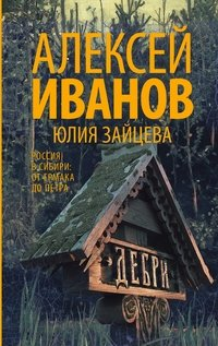 Дебри, Алексей Иванов, Юлия Зайцева