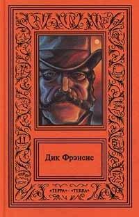 Дик Фрэнсис. Сочинения в 4 томах. Том 1. Кураж. Отражение