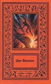 Дик Фрэнсис. Сочинения в 4 томах. Том 2. Фаворит. Погоня