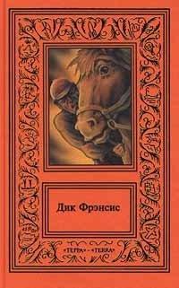 Дик Фрэнсис. Сочинения в 4 томах. Том 3. Перелом. Ставка на проигрыш