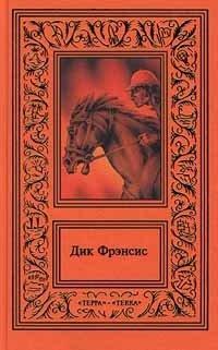 Дик Фрэнсис. Сочинения в 4 томах. Том 4. Последний барьер. Дьявольский коктейль