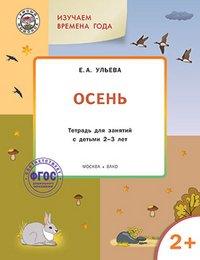 Изучаем времена года: осень: тетрадь для занятий с детьми 2-3 лет. Ульева Е.А