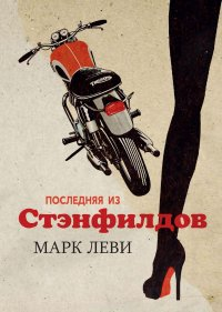 Последняя из Стэнфилдов, Марк Леви