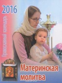Православный календарь на 2016 год. Материнская молитва
