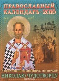 Православный календарь на 2016 год с приложением акафиста святителю Николаю Чудотворцу