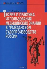 Теория и практика использования медицинских знаний в гражданском судопроизводстве России