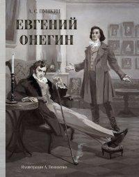 Евгений Онегин, А. С. Пушкин
