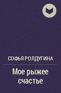 Мое рыжее счастье, Софья Ролдугина