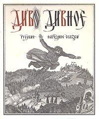 Диво дивное. Русские народные сказки