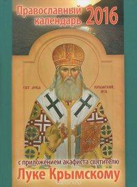 Православный календарь на 2016 год с приложением акафиста святителю Луке Крымскому