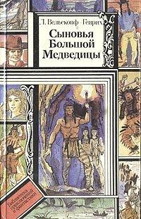 Сыновья Большой Медведицы. В трех томах. Том 3, Лизелотта Вельскопф-Генрих
