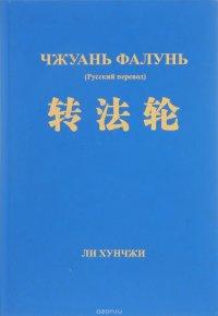 Чжуань Фалунь