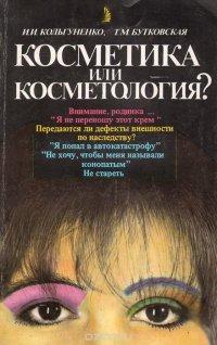 Косметика или косметология?