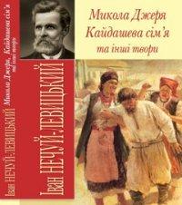 Микола Джеря, Кайдашева сім`я та інші твори