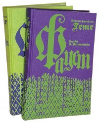 "Книга подарочная ""Фауст"" Гете И. В. в 2-х частях"