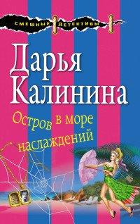 Остров в море наслаждений - Калинина Дарья Александровна